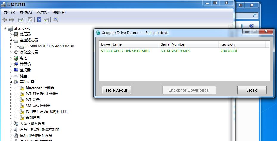 HP更换后硬盘信息.png