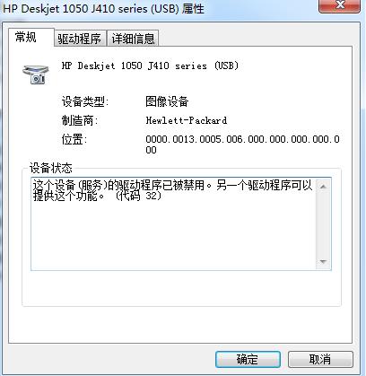 设备管理器1.png