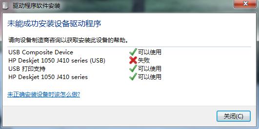 未能成功安装设备驱动程序.png