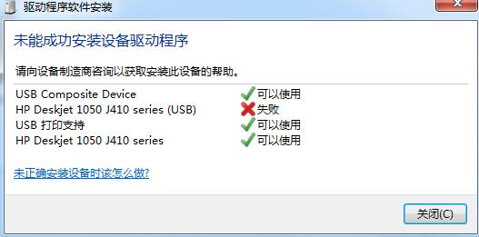 未能成功安装设备驱动程序1.png