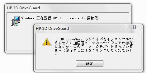 HP 3D Driveguard.jpg