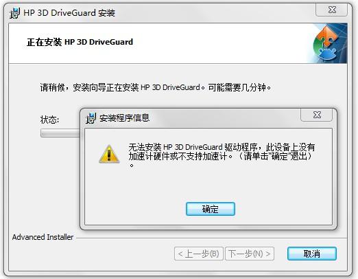 HP 3D Driveguard 1.jpg