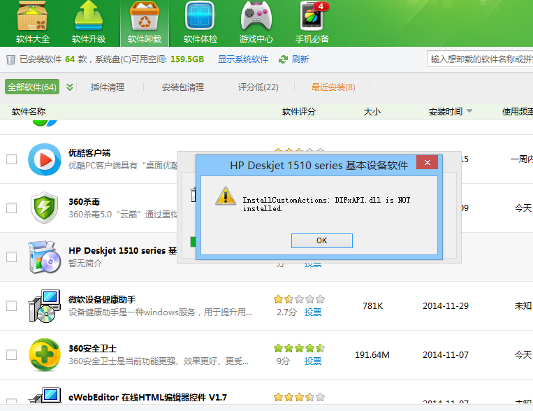 删除软件时的故障提示.png
