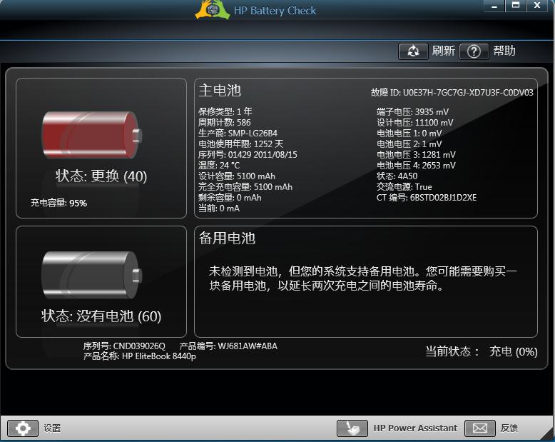 HP电池.PNG