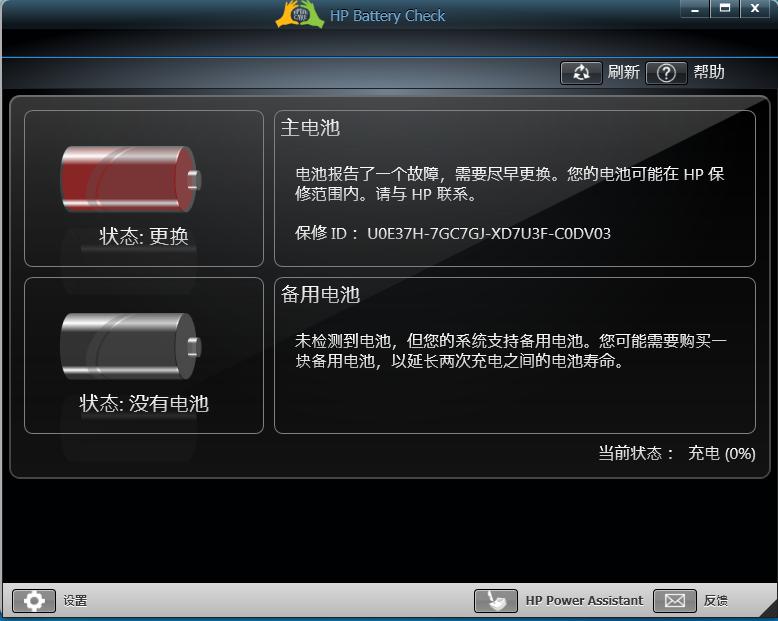 HP电池01.PNG