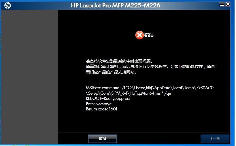 HP安装错误.jpg