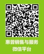 惠普服务二维码.jpg
