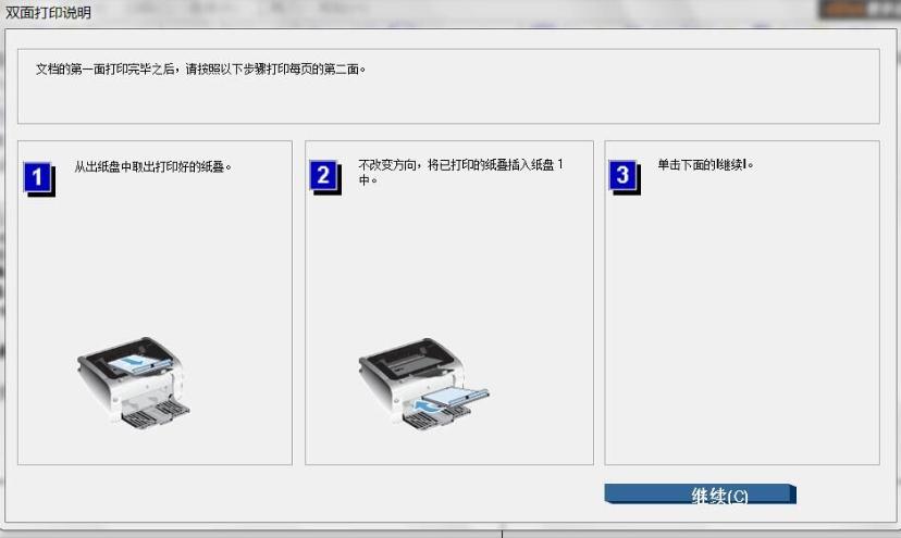 打印机双面选择.png