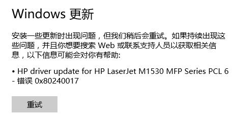 LASERJET PRO M1530  HP