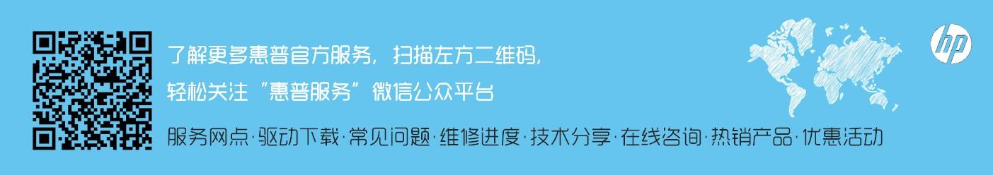 惠普服务微信公众号.jpg