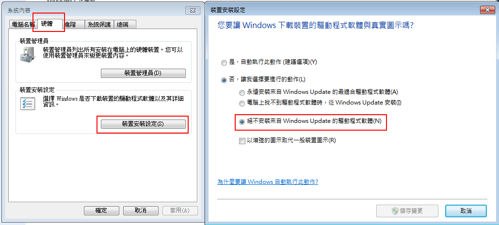 取消windows update自動更新.png