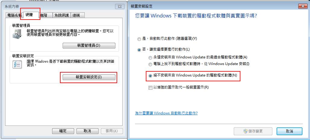 取消windows update自動更新.png