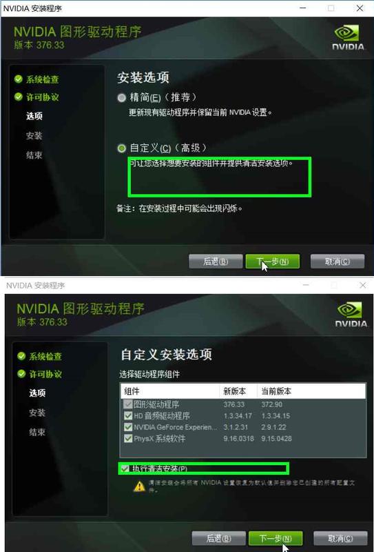 Nvidia_clean.png