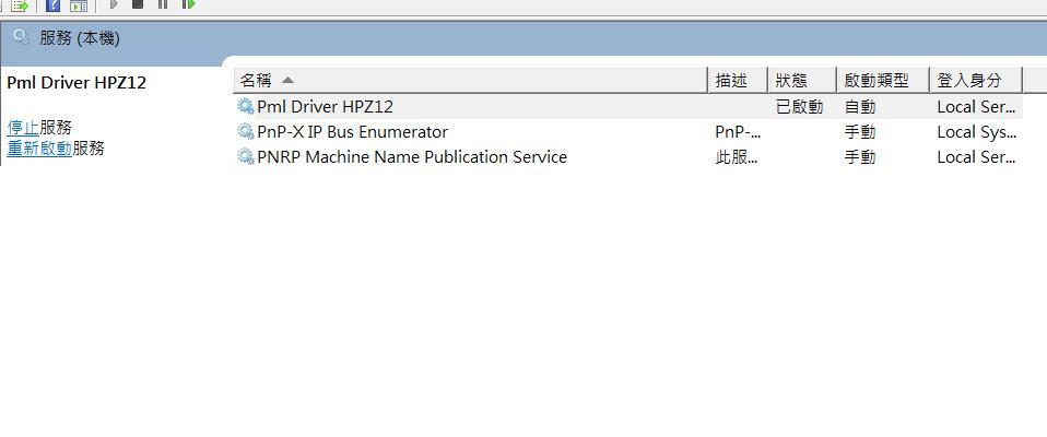 pml_driver_hpz12.jpg