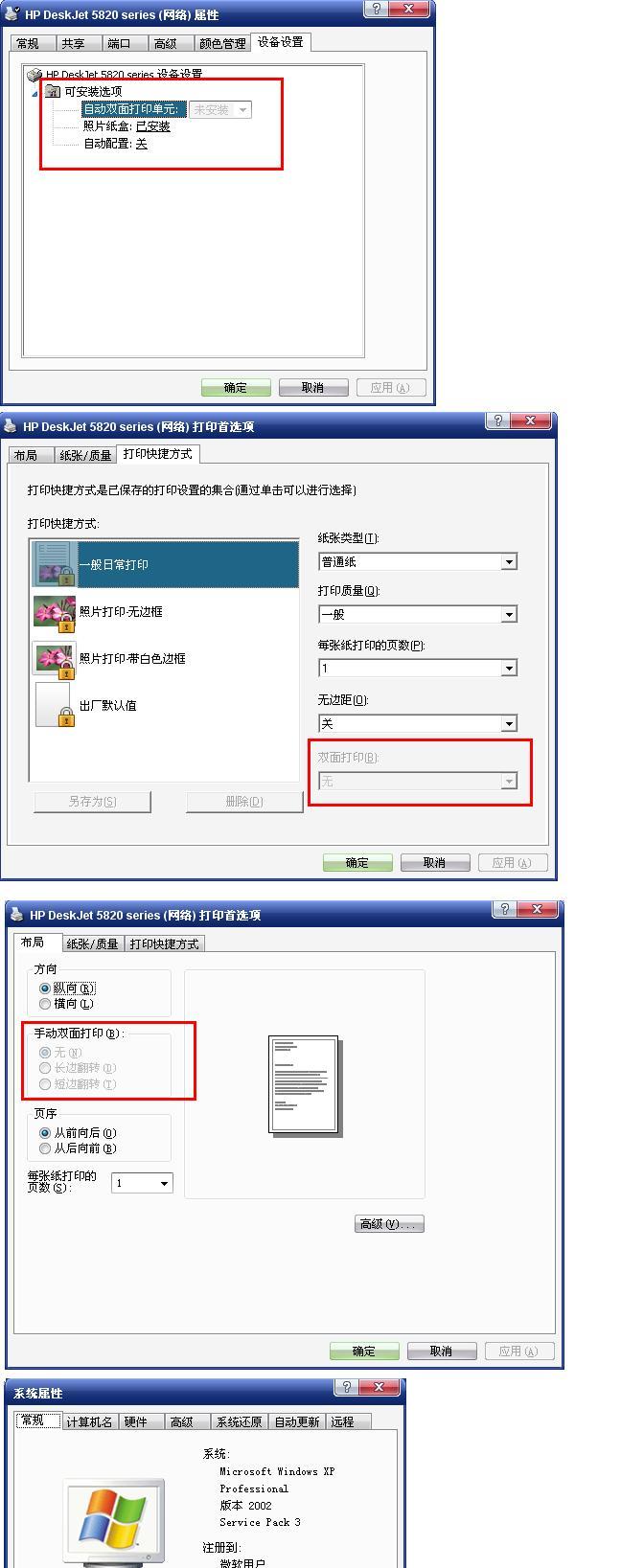 HP DeskJet 5820 xp下无法设置双面打印.JPG
