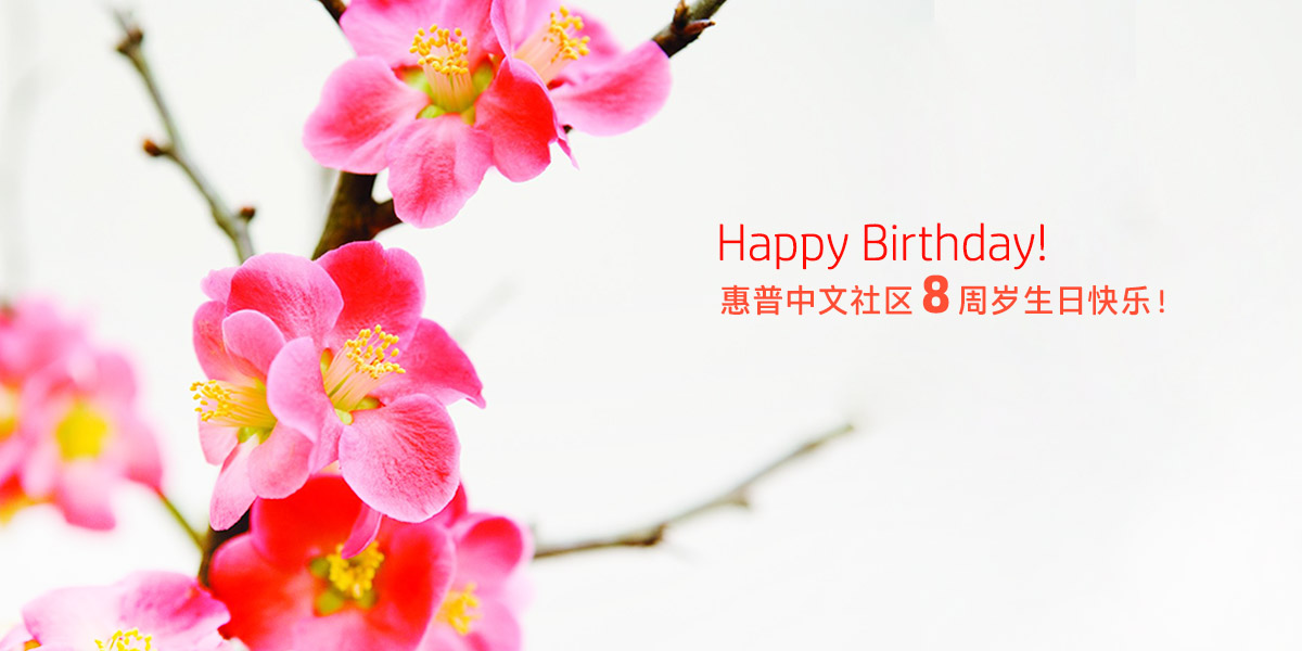IndustryEvent_ChineseForumBirthday_April2017_CH_1200x600.jpg