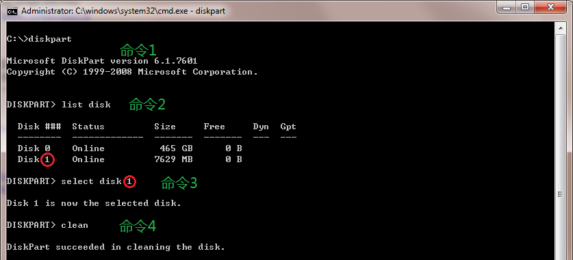 diskpart_clean.png