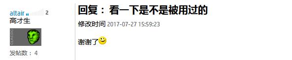 火狐截图_2017-08-01T01-50-25.716Z.png