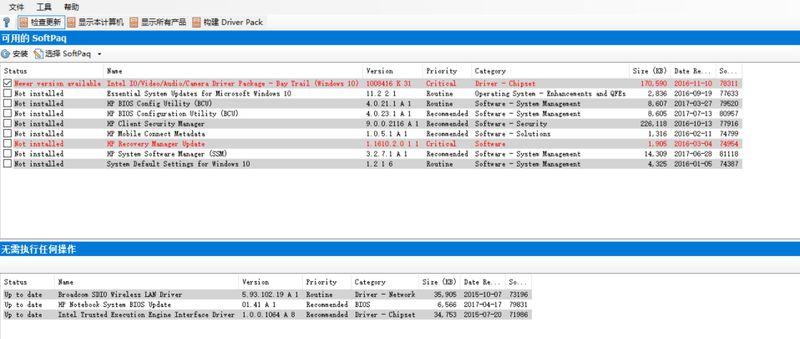 HP SoftPaq Download Manager截图.JPG