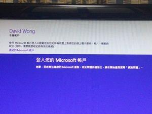 不能設定 Microsoft 帳戶