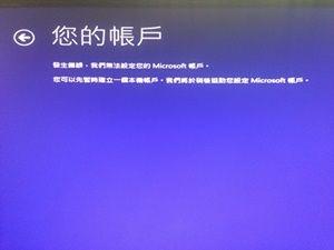 重灌設定也不能設定 Microsoft 帳戶