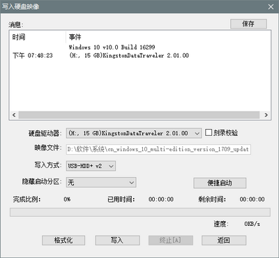 制作启动盘(UltraISO9.6.0+cn_windows_10_multi-edition_version_1709_updated_nov_2017_x64_dvd_100290206)