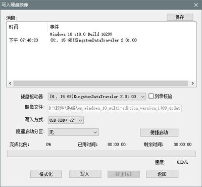 制作启动盘(UltraISO9.6.0+cn_windows_10_multi-edition_version_1709_updated_nov_2017_x64_dvd_100290206)