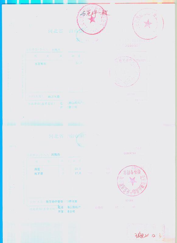 这张用的是文档扫描,根本看不清,图片很蓝,扫描仪没有对图片进行调整