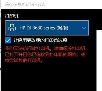 HP Smart应用打印报错
