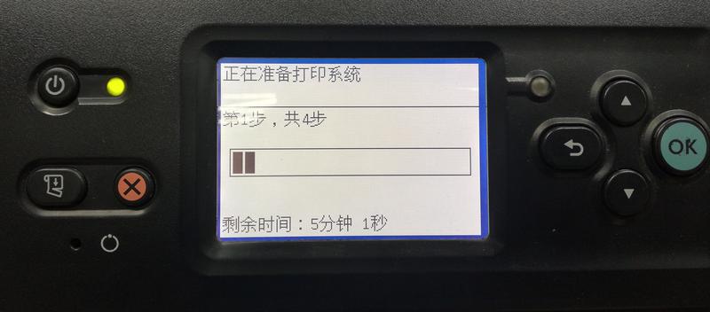 准备打印系统