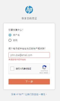 error-email-not-found.jpg
