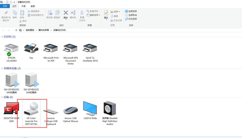 电脑仍然可以识别打印机.png
