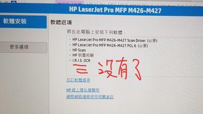 新款M426安裝時沒有傳真軟體