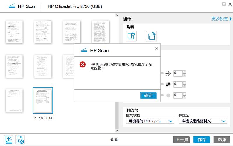 掃描無法存檔3.png