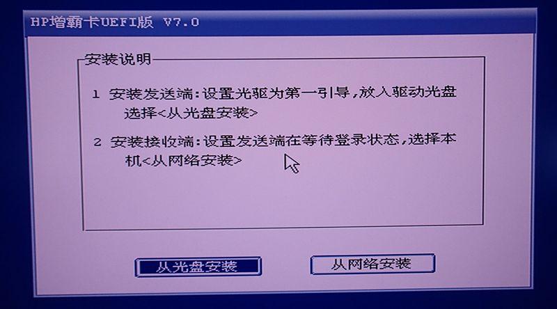HP增霸卡UEFI版7.0 启动界面