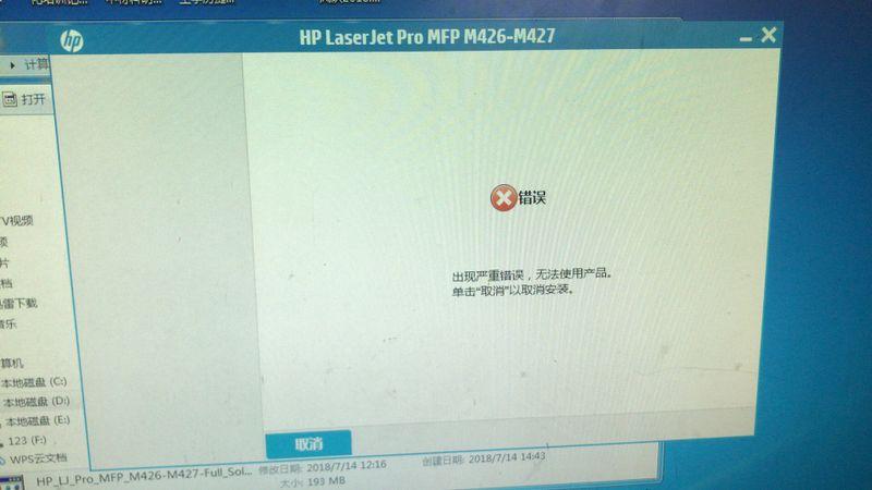 安装到最后就是这样,以前HP1213也能安装(系统:windows 7 64位)