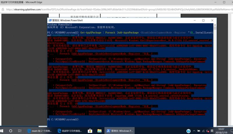 设置后的显示。照片打开还是显示系统错误。错误代码和之前一样。另外昨晚关机后,声卡驱动也出问题了