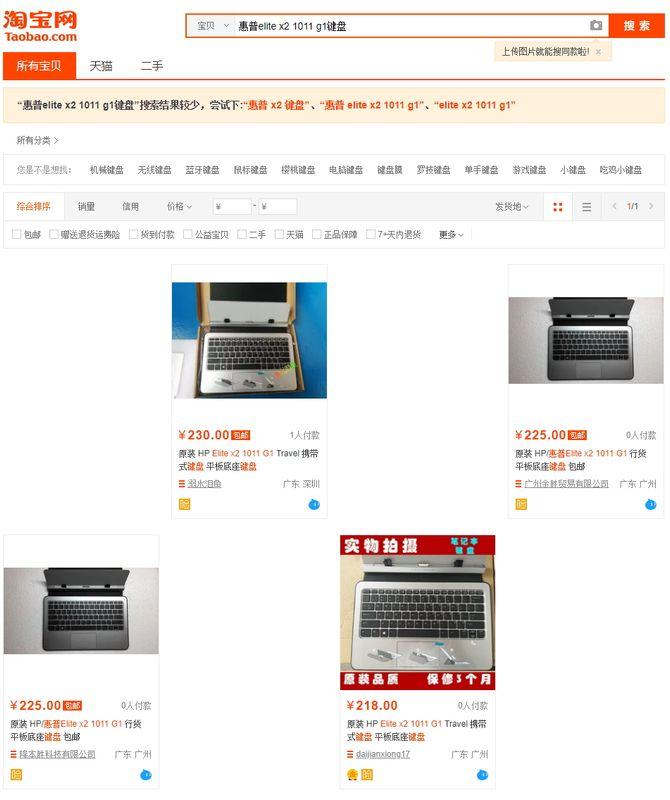 HP Elite x2 1011 G1 键盘.jpg