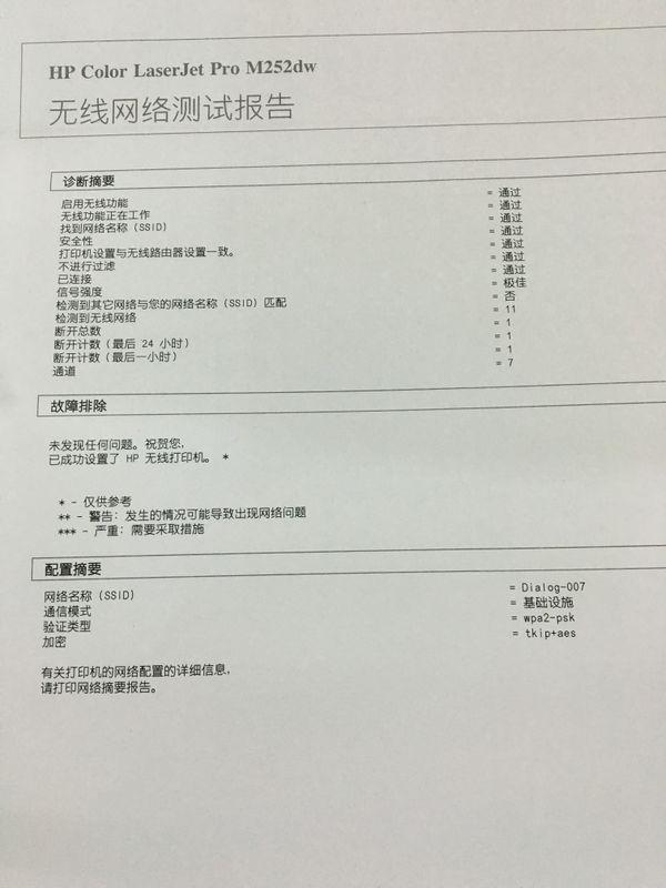 自诊断测试报告