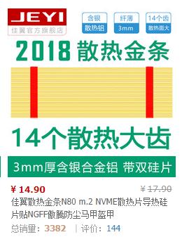 M.2 SSD 散热片.png