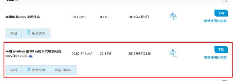 BIOS已更新至2.71版