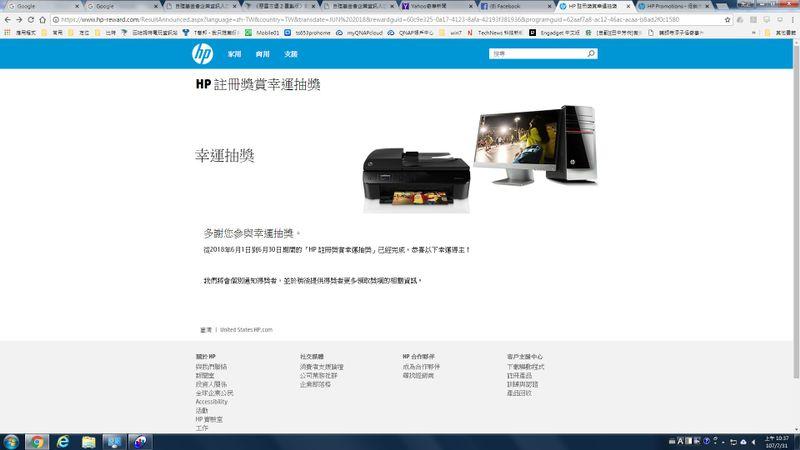 HP 註冊抽獎.jpg