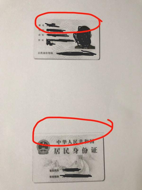 证件上面有一条黑色的横线阴影,已用红圈标出