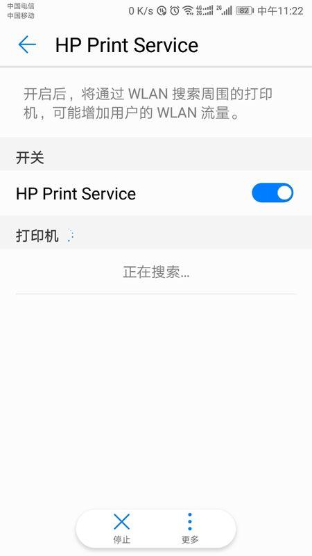 搜索到打印机,也无法正常使用。