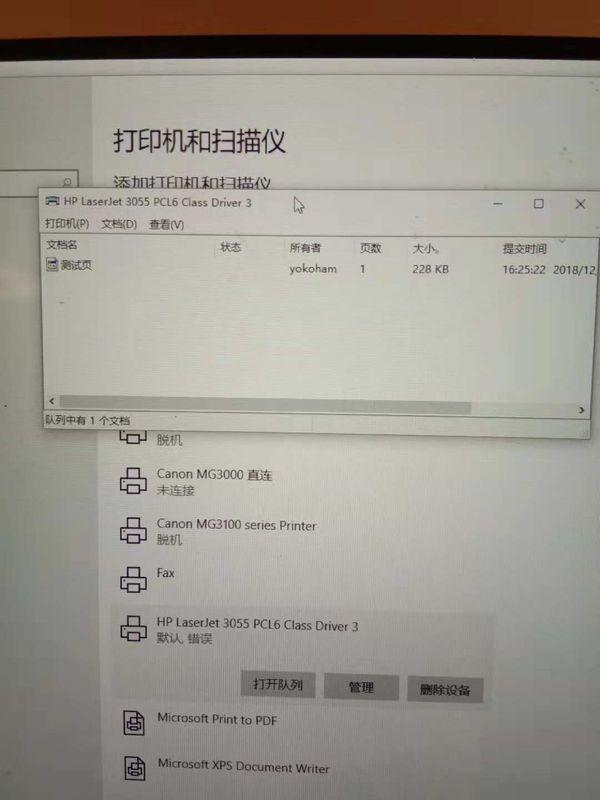 打印测试页 出错