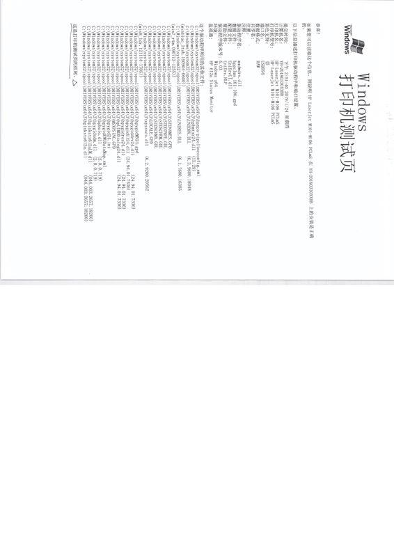 惠普M104w打印效果图 002.jpg