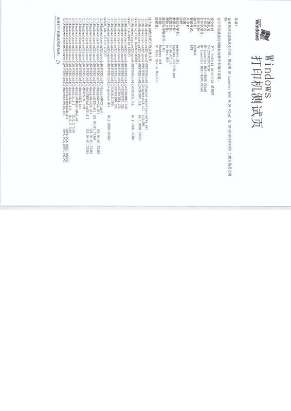 惠普M104w打印效果图 004.jpg