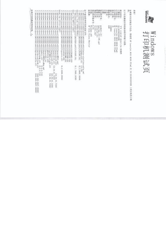 惠普M104w打印效果图 003.jpg