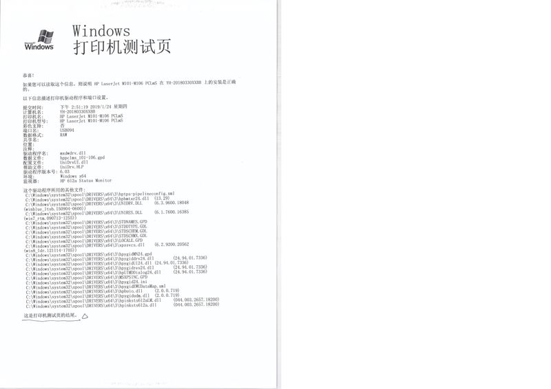 惠普M104w打印效果图 001.jpg