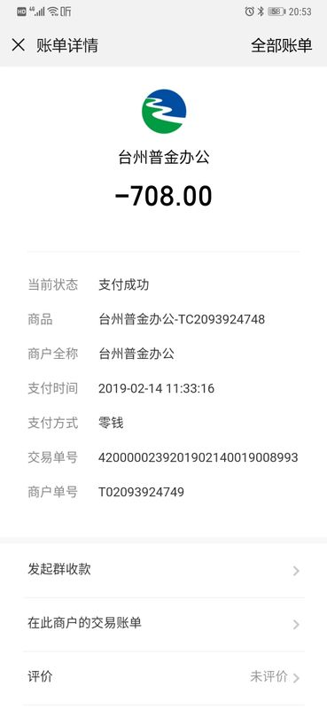 Screenshot_20190219_205313_com.tencent.mm.jpg